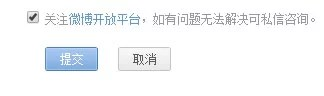 How to get a weibo api