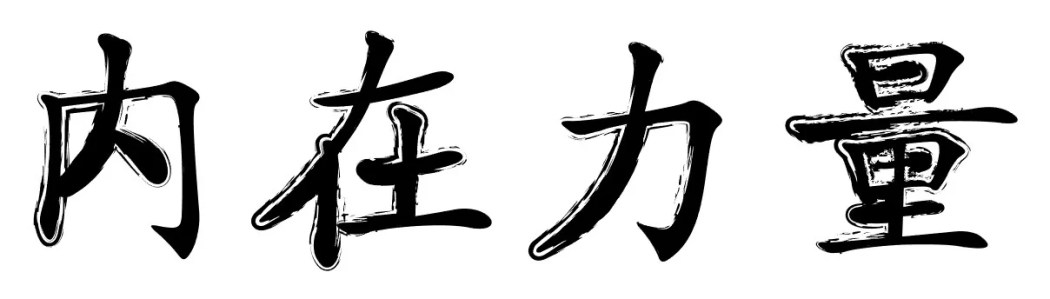 inner strenght in chinese