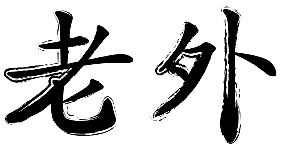 chinese-character-laowai-old-foreigner