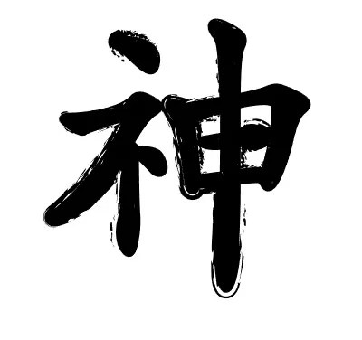 chinese-tattoos-character-ideas-shen-god