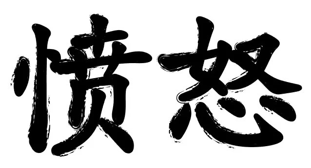 chinese-tattoos-character-ideas-004-fengnu-anger