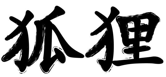 chinese-tattoos-character-ideas-023-huli-fox