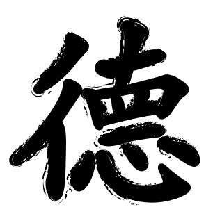 chinese-tattoos-character-ideas-051-moral-virtue