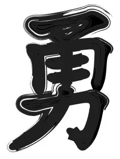 chinese-tattoos-character-ideas-052-brave-