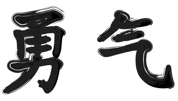 chinese-tattoos-character-ideas-052-courage-
