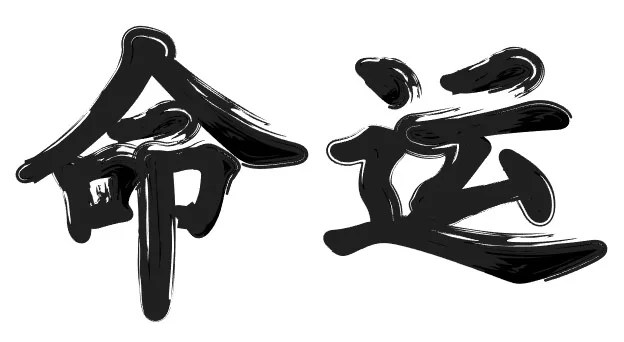 chinese-tattoos-character-ideas-054-destiny-