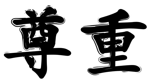 chinese-tattoos-character-ideas-061-respect
