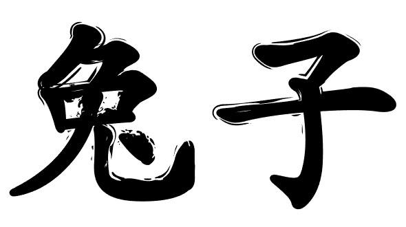 chinese-tattoos-character-ideas-069-rabbit