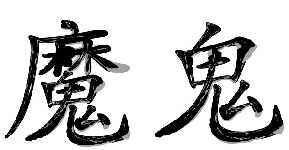 chinese-tattoos-character-ideas-072-Evil-Spirit