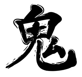 chinese-tattoos-character-ideas-075-ghost