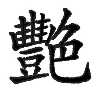 chinese-word-for-sexy