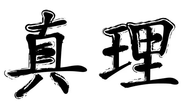 chinese-word-for-truth