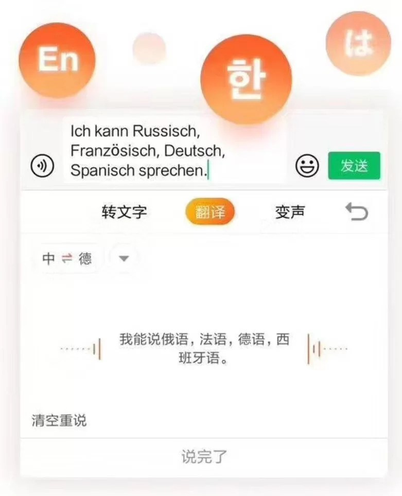 sogou AI-Driven Multilingual Mobile Keyboard