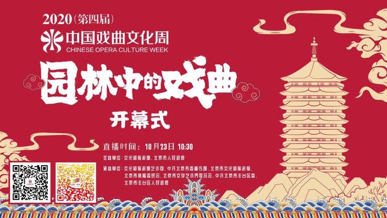 2020 Chinese Opera Culture Week
