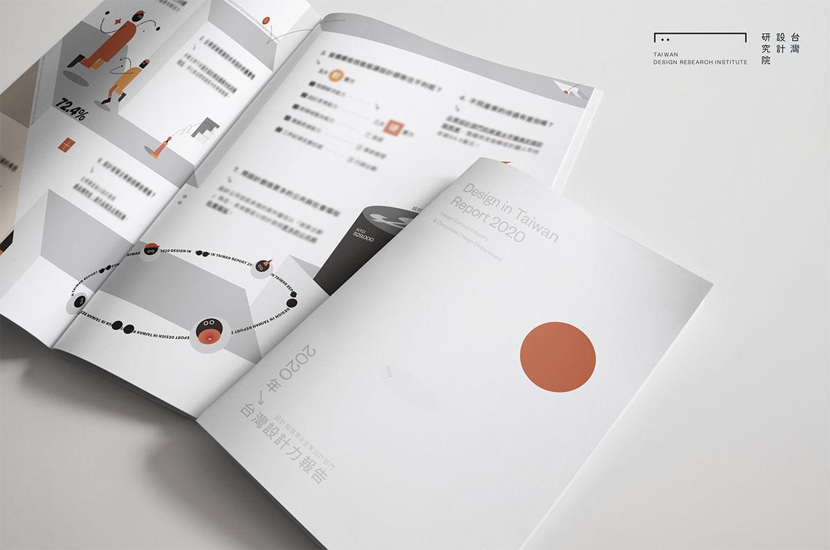 Design in Taiwan Report 2020