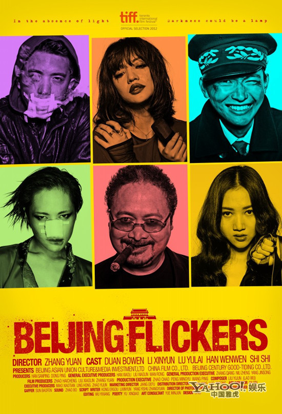 """Poster for the movie """"Beijing Flickers"""""""