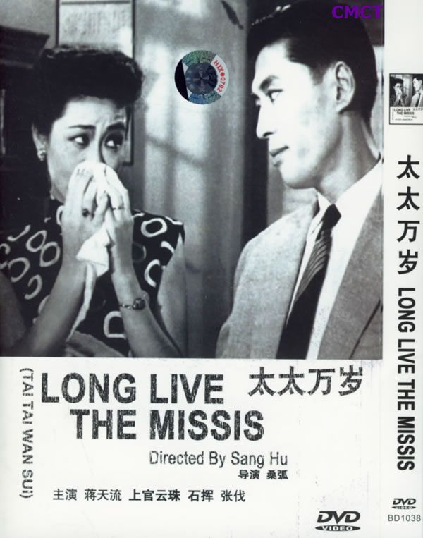 """Poster for the movie """"Long live the mistress"""""""