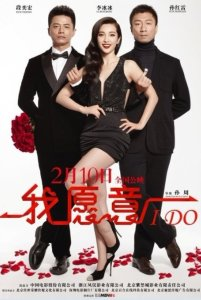 "Poster for the movie ""I Do"""