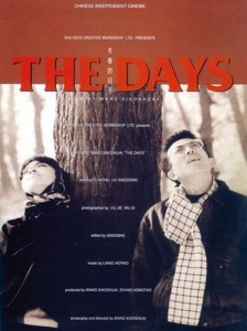 """Poster for the movie """"The Days"""""""