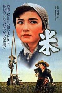 "Poster for the movie ""The Rice People"""