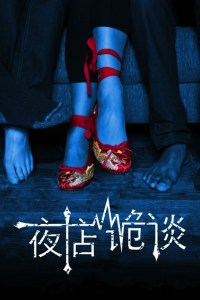 """Poster for the movie """"Any Other Side"""""""