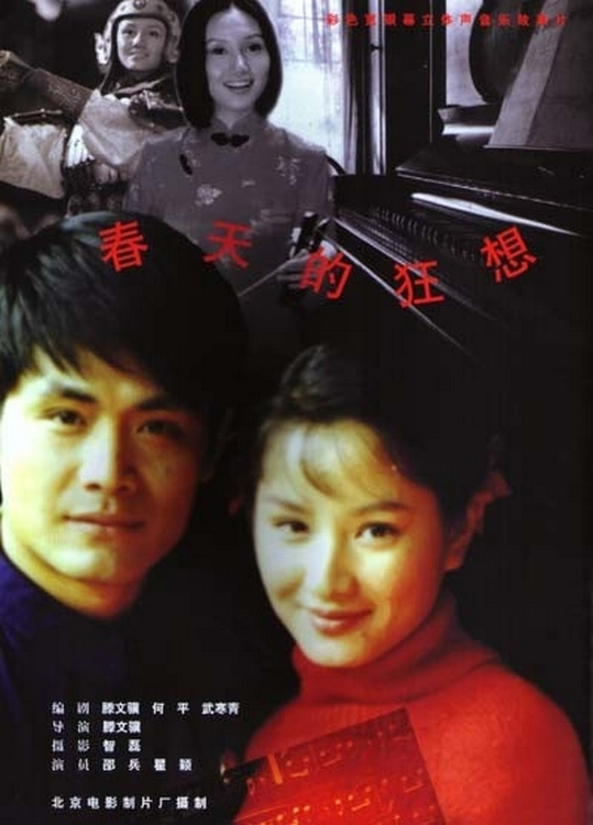"""Poster for the movie """"Rhapsody of Spring"""""""