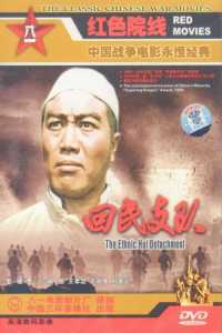 """Poster for the movie """"Hui min zhi dui"""""""