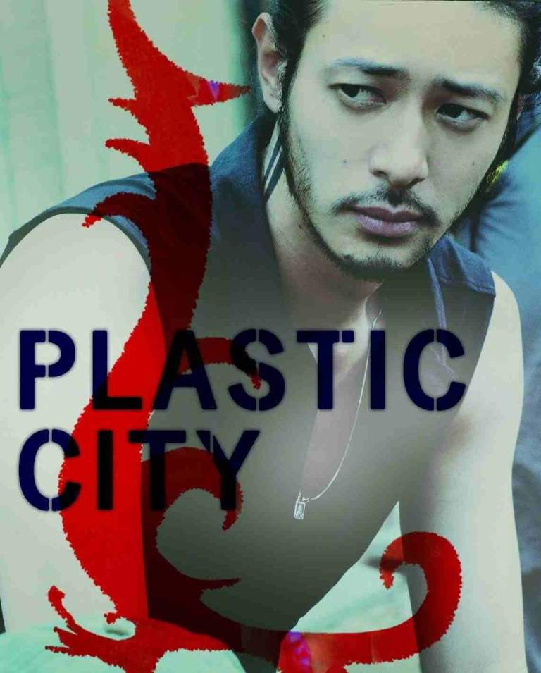 """Poster for the movie """"Plastic City"""""""