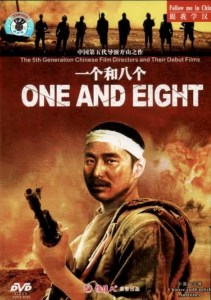 """Poster for the movie """"One And Eight"""""""