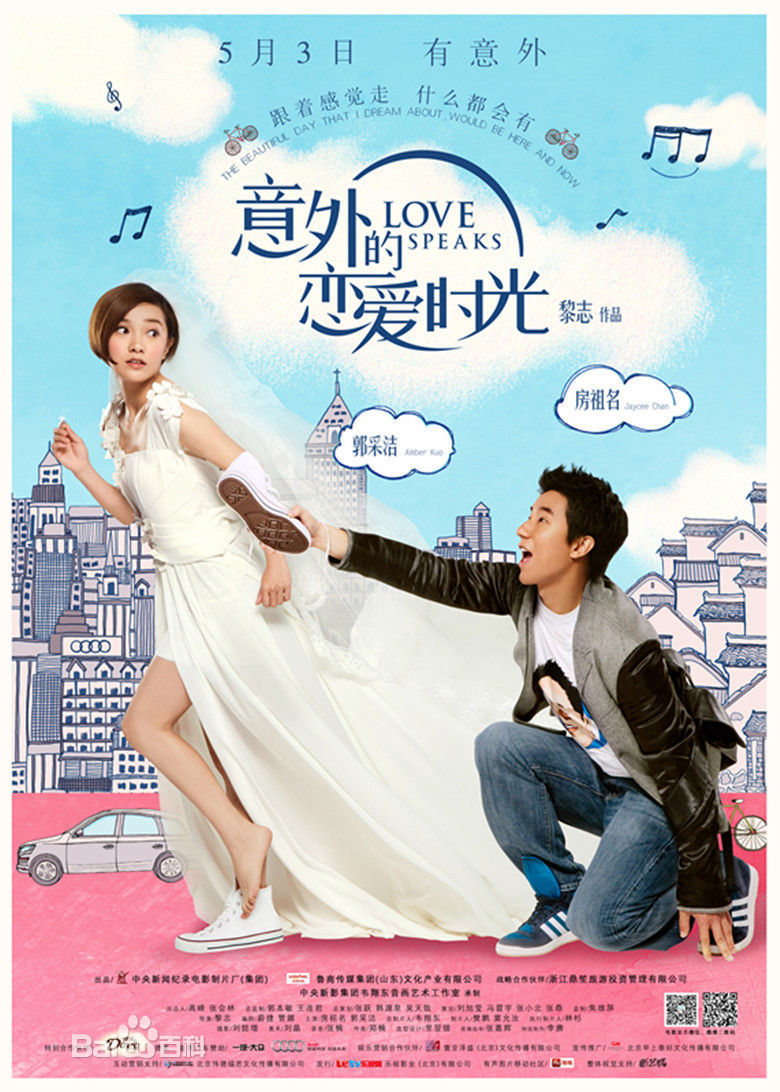 """Poster for the movie """"Love Speaks"""""""