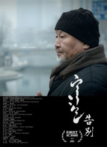 """Poster for the movie """"A Simple Goodbye"""""""