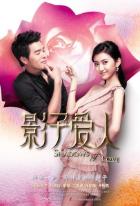 """Poster for the movie """"Shadows of Love"""""""