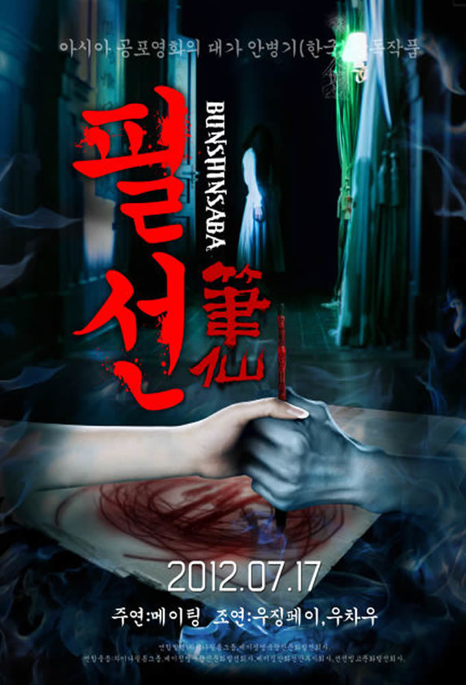 "Poster for the movie ""Bunshinsaba"""