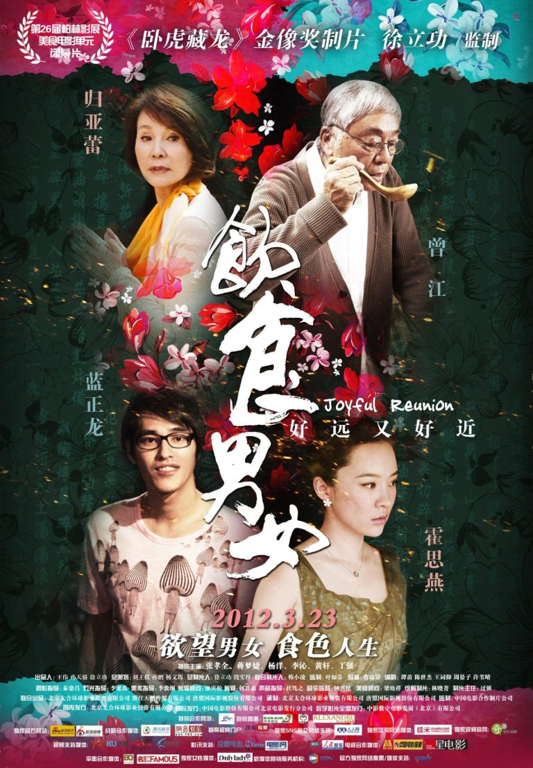 "Poster for the movie ""Joyful Reunion"""