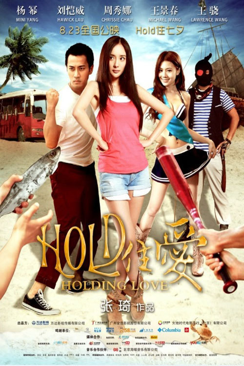 """Poster for the movie """"Holding Love"""""""