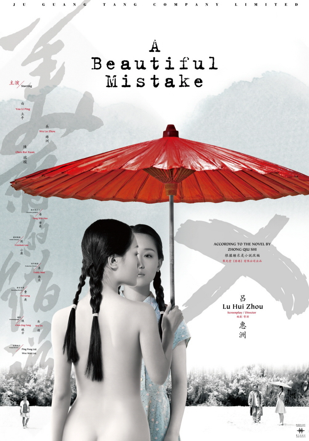 """Poster for the movie """"A Beautiful Mistake"""""""