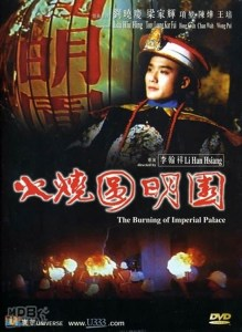 """Poster for the movie """"Burning of the Imperial Palace"""""""