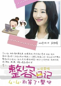 """Poster for the movie """"The Truth About Beauty"""""""
