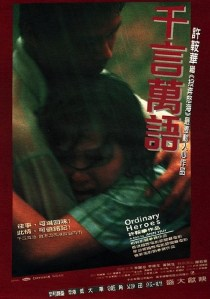 """Poster for the movie """"Ordinary Heroes"""""""