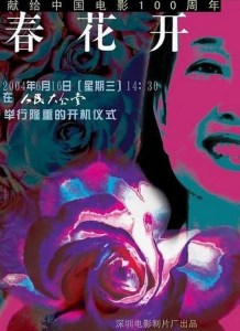 """Poster for the movie """"Plastic Flowers"""""""