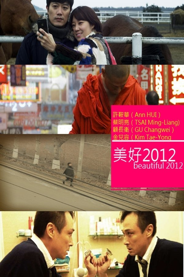 """Poster for the movie """"Beautiful 2012"""""""