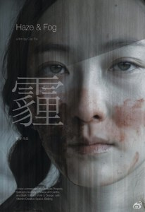 """Poster for the movie """"Haze and Fog"""""""