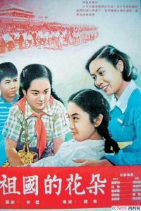 """Poster for the movie """"Bud of the Motherland"""""""