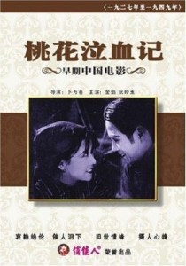 "Poster for the movie ""The Peach Girl"""