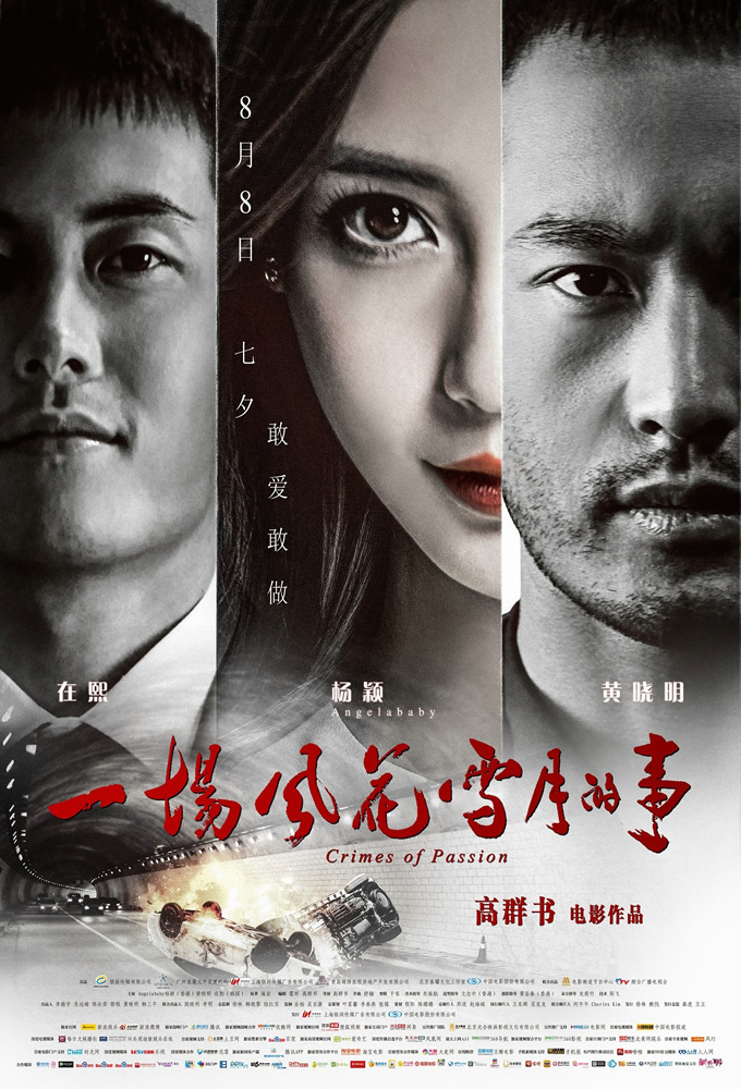 """Poster for the movie """"Crimes of Passion"""""""