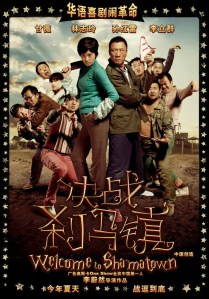 """Poster for the movie """"Welcome to Shama Town"""""""