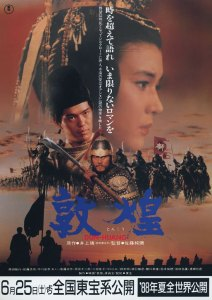 """Poster for the movie """"The Silk Road"""""""