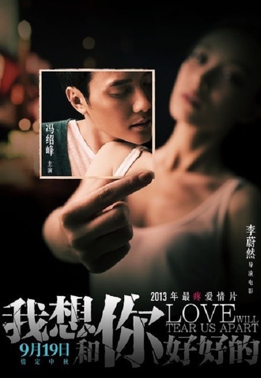 """Poster for the movie """"Love Will Tear Us Apart"""""""
