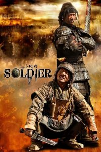 """Poster for the movie """"Little Big Soldier"""""""