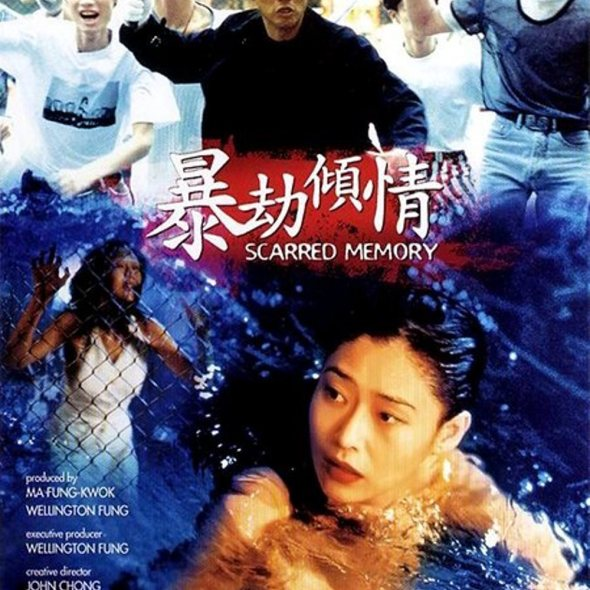 """Poster for the movie """"Scarred Memory"""""""